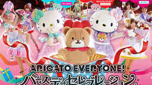 An image from the Sanrio website shows a thank-you note to all of Hello Kitty's fans.