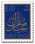 Image of Eid Stamp