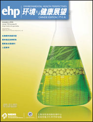 Environmental Health Perspectives, Chinese Edition December 2008